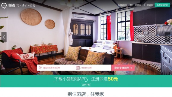 A property listing at Xiaozhu.com