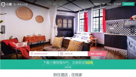 A property listing at Xiaozhu.com
